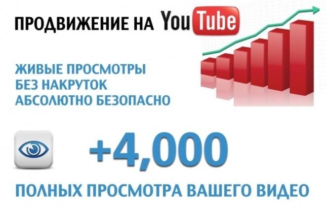 +4000 полных просмотров на YouTubeПродвижение в социальных сетях<br>+4000 полных просмотров Вашего видео на YouTube с удержанием аудитории не менее 70%! Абсолютно безопасно! Просмотры выполняются живыми людьми! Роботы YouTube засчитывают просмотры на все 100%! Медиапартнёрки не банят! Самым активным заказчикам постоянные БОНУСЫ!!! Для комплексной раскрутки Вы можете дополнительно заказать: лайки, подписчиков и комментарии - всё на 100% будет засчитано YouTube.<br>