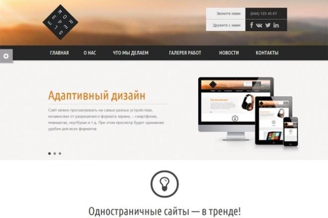 Переделаю любой одностраничный сайт 1 - kwork.ru