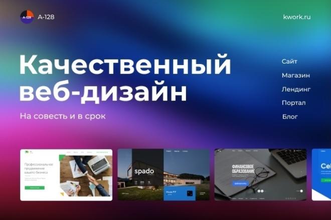 Качественный веб-дизайн 1 - kwork.ru
