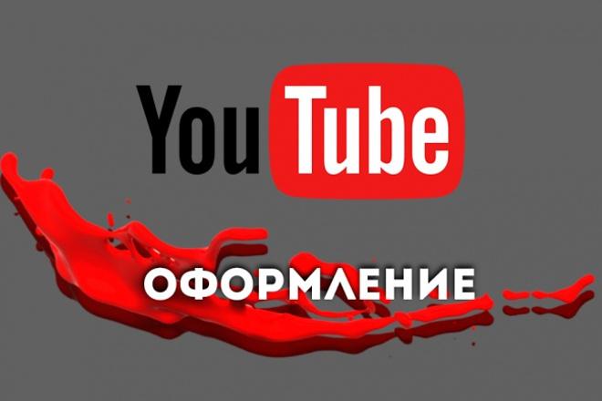Оформлю канал YouTubeДизайн групп в соцсетях<br>? Баннер (шапка) ; ? Аватарка (иконка) ; ? Дополнительно создаем до 2-х иконок для видео . Все материалы создаются в программе Adobe Photoshop ? Так же вы можете перейти к кворку по созданию дизайна для ВК.<br>