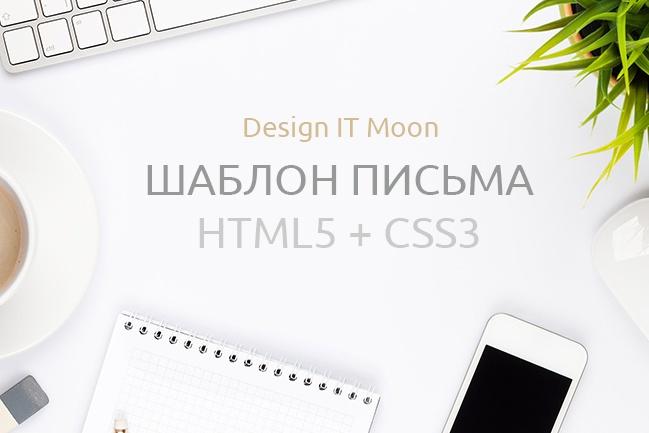 Создам шаблон письма для рассылок HTML5 и CSS3 1 - kwork.ru