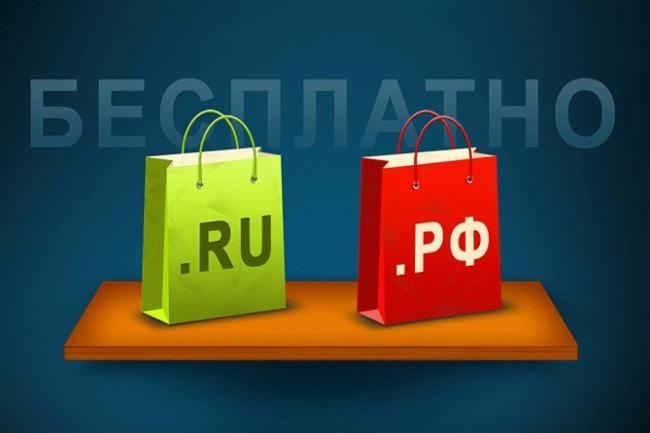 Подбор домена + бесплатный подарок домен в зоне .RU или .РФДомены и хостинги<br>В рамках данного кворка я сделаю следующее: Бесплатно зарегистрирую Вам домен в зоне RU или РФ - на выбор, при незанятости названия. Придумаю свободное красивое доменное имя для Вашего сайта Предложу несколько вариантов доменных имен на выбор. Если варианты не имеются, то вы сообщаете тематику вашего сайта и я за короткое время подберу вам подходящий и запоминающий домен. Настрою домен на Ваш хостинг. (DNS)<br>