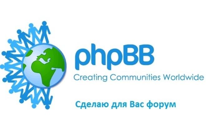 Создам для Вас форум на PHP BBСайт под ключ<br>Здравствуйте. Создам для Вас форум на PHP BB. Пример форума - http://forum.baza-ahtuba.ru/ 1 кворк - создание форума php bb на Вашем домене или поддомене. Также обратите внимания на мои другие кворки.<br>