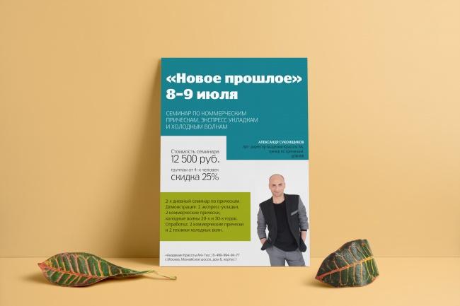 Создам афишу, плакат или рекламный баннер 1 - kwork.ru