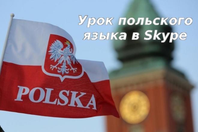 Помогу выучить польский язык по SkypeРепетиторы<br>Высокие технологии не стоят на месте. Теперь выучить иностранный язык можно не выходя из дома, из любой точки мира, где есть интернет. Предлагаю свои услуги изучения польского языка по Скайпу. Изучение польского онлайн имеет массу преимуществ, и в первую очередь это время и деньги. Помогу выучить польский для туристического или рабочего выезда в Польшу, подготовлю к поступлению в польский ВУЗ или к собеседованию на Карту Поляка.<br>