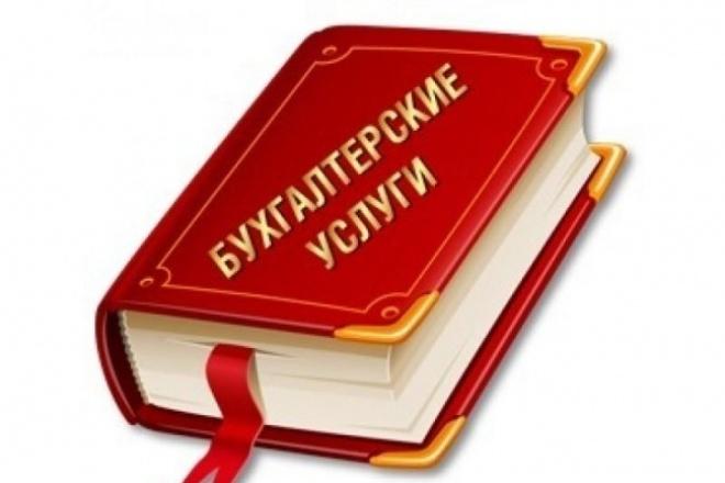 Расчет заработной платы, пособий, отпускных, налогов 1 - kwork.ru