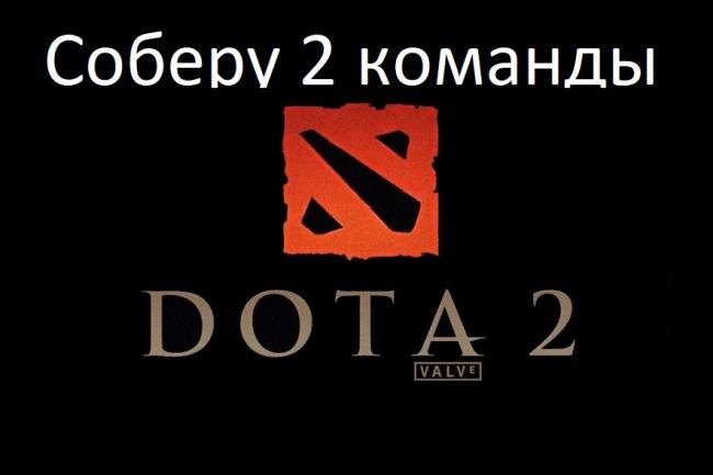 Соберу 2 команды в Dota 2 1 - kwork.ru