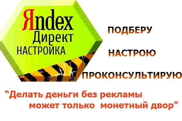 Настрою Яндекс Директ на 100 запросов/объявлений 1 - kwork.ru