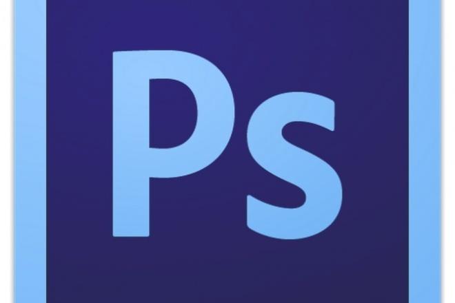 Изменю формат изображений из PS -расширений в .jpg/.png и т.пОбработка изображений<br>Картинки в формате, который не поддерживается нужным ресурсом, а загрузить изображения необходимо? Быстро изменю расширение на распространённые форматы - .jpg или .png :)<br>