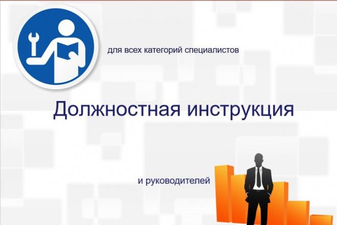 Профессионально разработаю должностную инструкцию 1 - kwork.ru