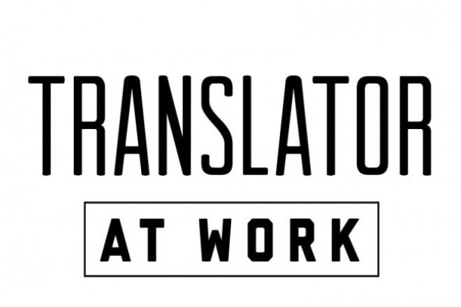 Технический перевод и перевод статей с английского на русский 1 - kwork.ru