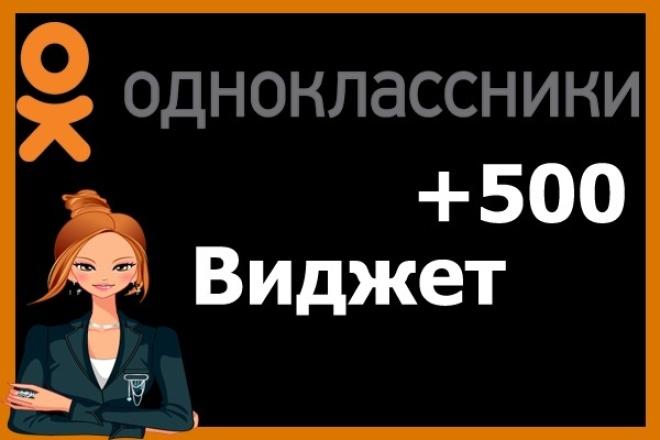 Увеличение виджета одноклассники на сайтах + 500Доработка сайтов<br>Увеличение виджета Одноклассники (+1) на различных сайтах: фото виджет Код виджета для сайта можно получить по адресу: http://apiok.ru/wiki/pages/viewpage.action?pageId=42476656 Также поддерживается увеличение виджетов-счетчиков от яндекса: фото виджет 2<br>