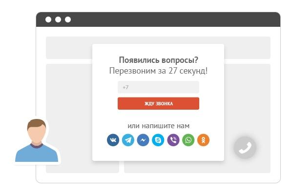 Кнопка заказа звонка + онлайн чат 1 - kwork.ru