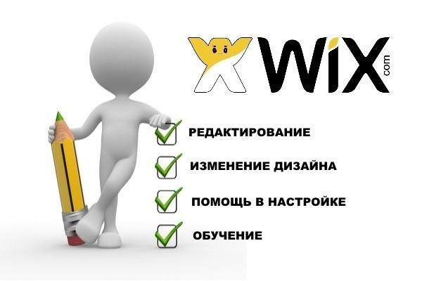 Доработка сайта на WIX 1 - kwork.ru
