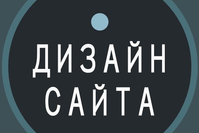 Разработаю дизайн шапки сайта 1 - kwork.ru