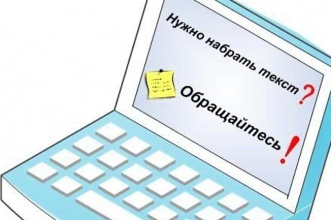 Наберу тексты любой сложностиНабор текста<br>Произведу качественный набор текста в минимальные сроки. Учитываются все пожелания заказчика. Подача текста может быть произведена в любом формате.<br>