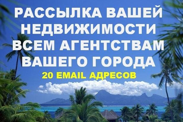Отправлю письмо о вашем объекте недвижимости агентствам города 1 - kwork.ru