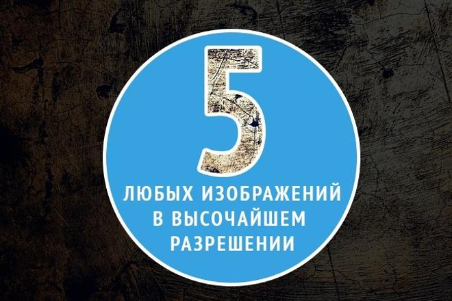 Скачаю для вас 5 любых изображений в высочайшем разрешении 1 - kwork.ru