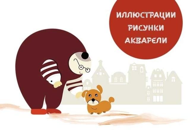 Иллюстрации 1 - kwork.ru