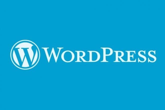Доработки/Правки сайта на Wordpress 1 - kwork.ru