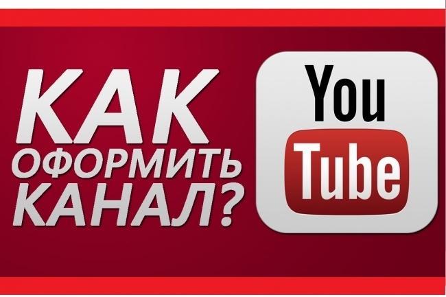Оформлю баннер, шапку для Youtube канала 1 - kwork.ru