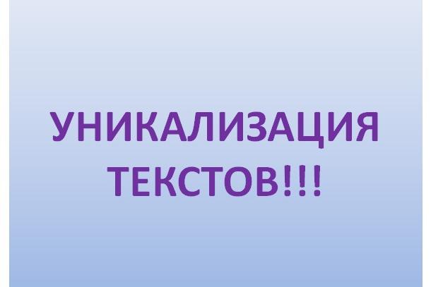 Уникализирую Ваши тексты 1 - kwork.ru