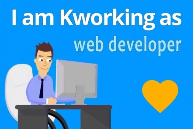 Верстка сайтов любой сложности 1 - kwork.ru