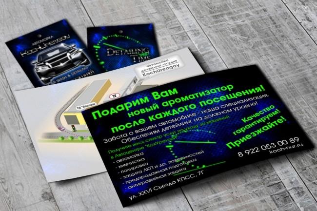 Дизайн односторонней листовки, флаера, купона 1 - kwork.ru