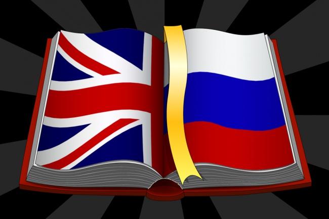 Переведу текст с английского на русский 1 - kwork.ru