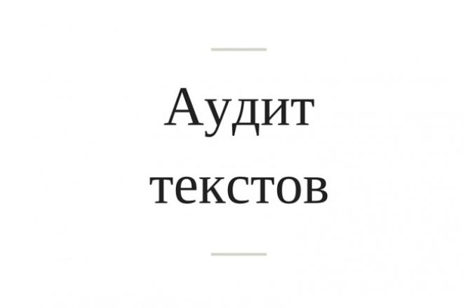 Сделаю аудит всех текстов на Вашем сайте 1 - kwork.ru