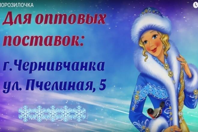 Ролик для сети  продуктов заморозки 1 - kwork.ru