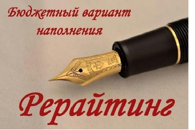 Рерайтинг статей, новостей. 16000 знаков 1 - kwork.ru