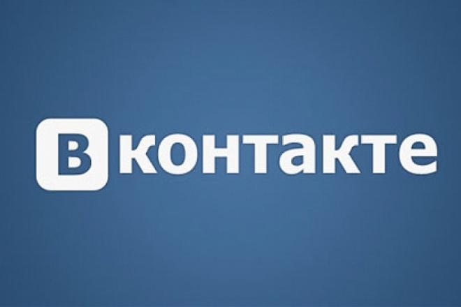 Аудит продающей группы ВКонтактеПродвижение в социальных сетях<br>Выявлю причины отсутствия продаж товаров и услуг в вашей группе вконтакте. Составлю базовый список рекомендаций для первого шага: исправление ошибок в оформлении постов, качество контента.<br>