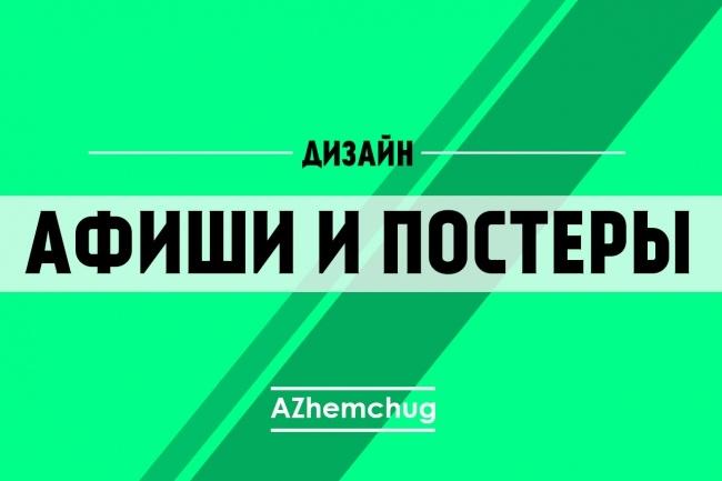 Создам афишу или постер. 2 варианта 1 - kwork.ru