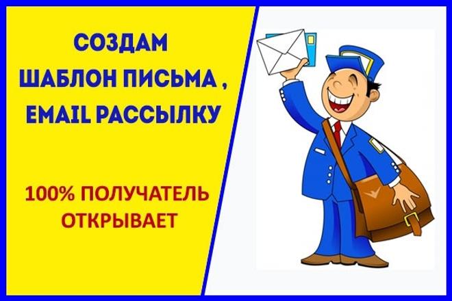 2 в 1 - Красивый шаблон письма+ email рассылка 1 - kwork.ru