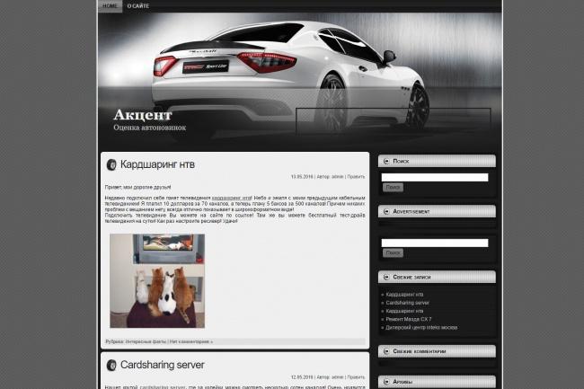 Продам сайт оценка автоновинок + 139 статейПродажа сайтов<br>сайт оценка автоновинок + 139 статей, наполненный сайт, хорошая функциональность, удобный поиск по сайту, архивы, удобно пользоваться сайтом.<br>
