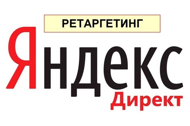 Ретаргетинг в Яндекс ДиректКонтекстная реклама<br>Настройка ретаргетинга для посетителей вашего сайта В один кворк входит: Создание до 5 объявлений по одному условию ретаргетинга<br>