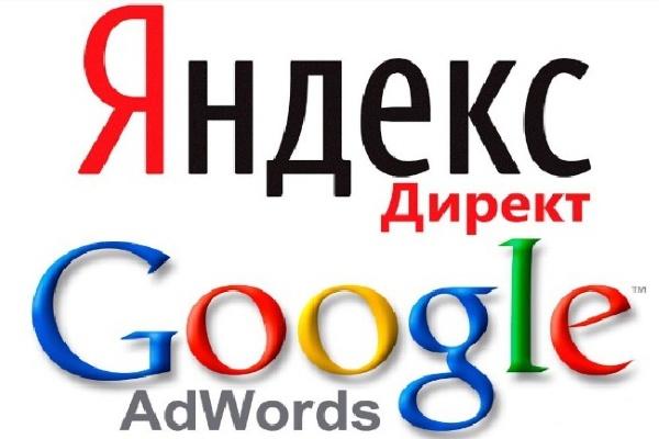 настрою Яндекс Директ и Гугл Адвордс 1 - kwork.ru
