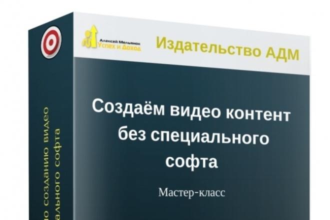 3D обложка или коробка для вашего инфопродукта 1 - kwork.ru
