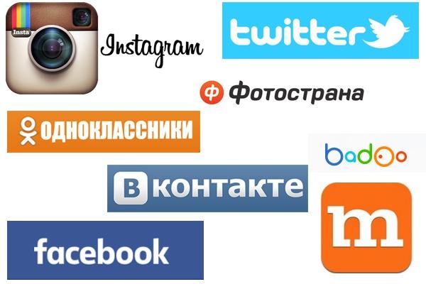 Аккаунты социальных сетейПродвижение в социальных сетях<br>Новые аккаунты перечисленных соц.сетей. Аккаунты ВКонтакте, Одноклассники, Facebook, Twitter, Badoo, Instagram, Mamba, Фотострана.<br>