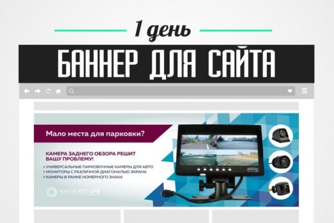 Баннер для вашего сайта или проекта 1 - kwork.ru