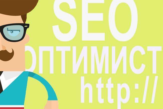 Комплексный SEO Аудит сайта + рекомендации по оптимизации 1 - kwork.ru