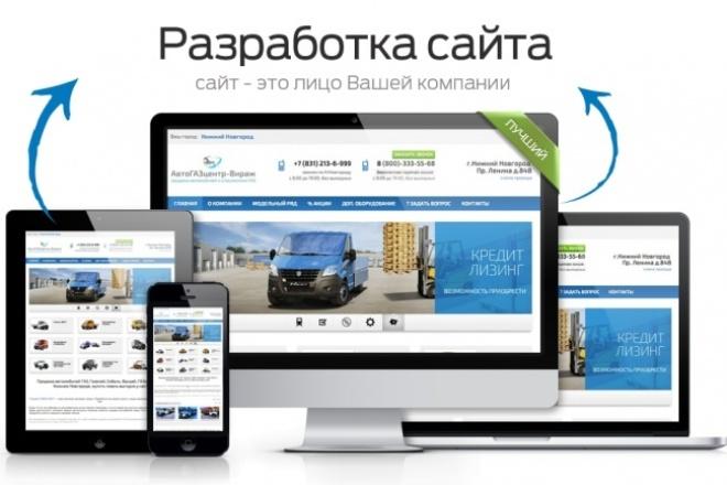 Создание интернет-магазина, сайта визитки, блога на Wordpess 1 - kwork.ru