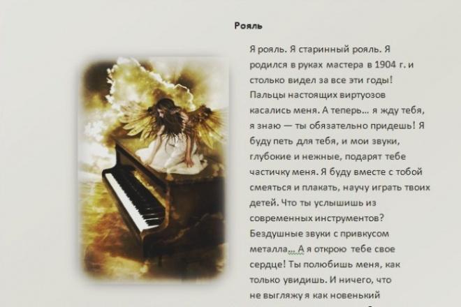 Напишу рекламный текст 1 - kwork.ru