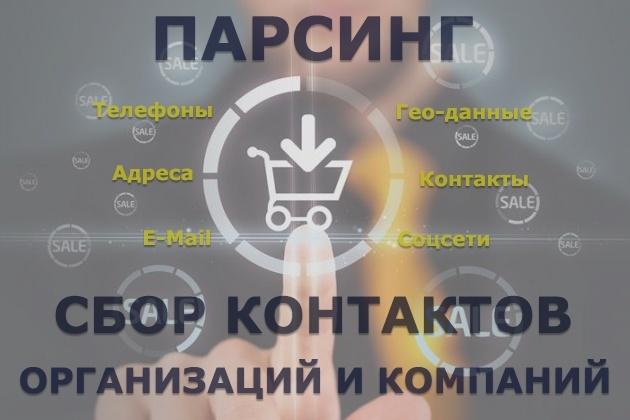 Парсинг и сбор контактов организаций, компаний, предприятий 1 - kwork.ru