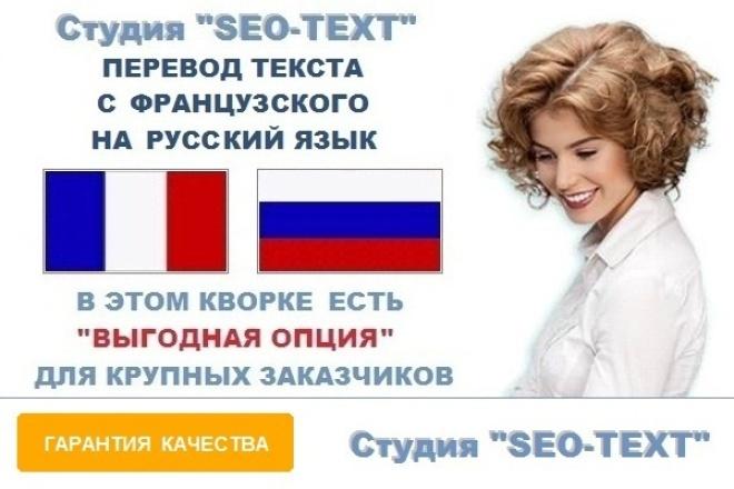 Перевод текста с французского на русский язык 1 - kwork.ru