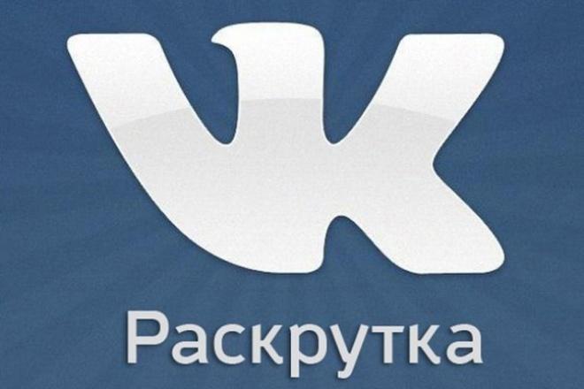 Накручу подписчиков в группу ВКонтакте 1 - kwork.ru