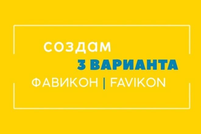 Создам 3 варианта Фавикон  Favicon 1 - kwork.ru