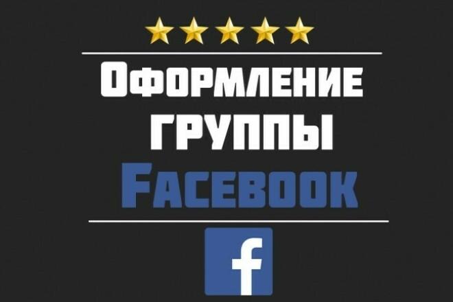 Оформление группы Facebook 1 - kwork.ru