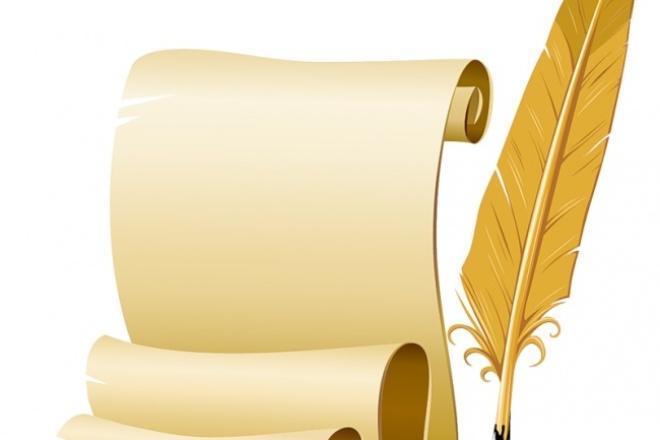 Напишу стихотворение на любую темуСтихи, рассказы, сказки<br>Напишу стихотворение на разные темы: любовная лирика, посвящение другу и так далее (в том числе и на английском языке)<br>